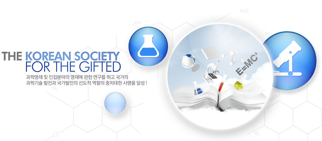 The Korean Society For The Gifted ���п��� �� �����о��� ���翡 ���� ������ �ϰ� ������ ���б�� ����� ���������� ������ ������ �������� ����� �޼�!